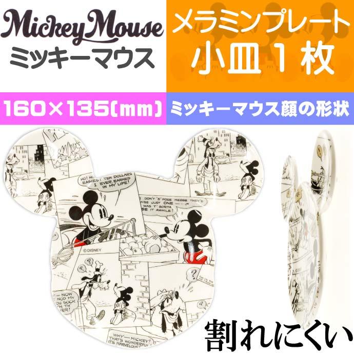 ミッキーマウス メラミン中プレート食器 MPMK2