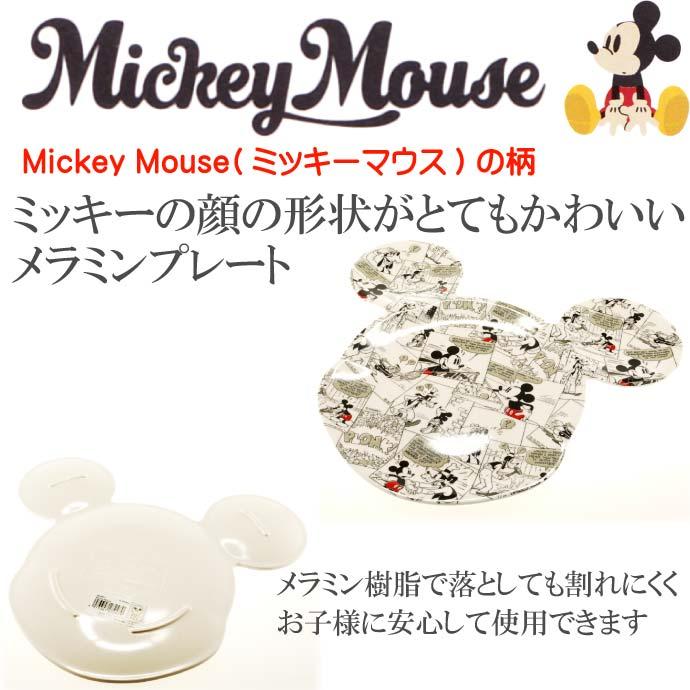 ミッキーマウス メラミンランチプレート食器 MPMK3