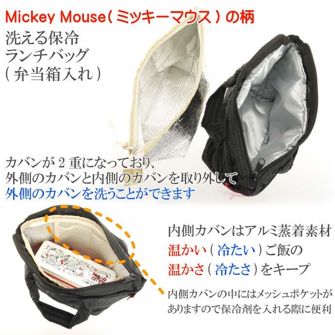 ミッキーマウス 保冷ライトダウンランチバック KLD1