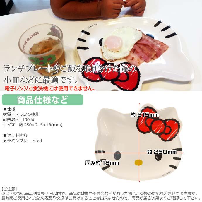 ハローキティの顔メラミンランチプレート食器 MPKT3
