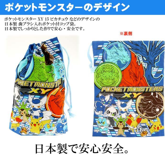 ポケモン XY15 コップ袋 歯ブラシ入れ袋