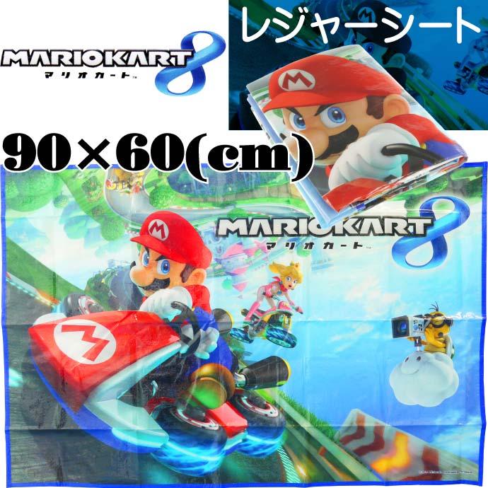 マリオカート ソフトレジャーシート90×60cm VS1