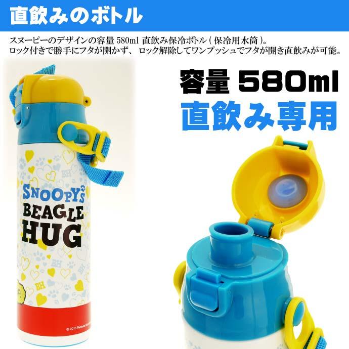 スヌーピー 直飲み 保冷ステンレスボトル 水筒