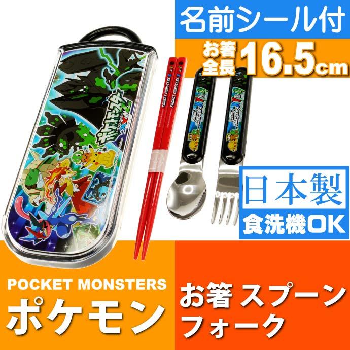 ポケモン XY&Z お箸 スプーン フォーク 箱入り