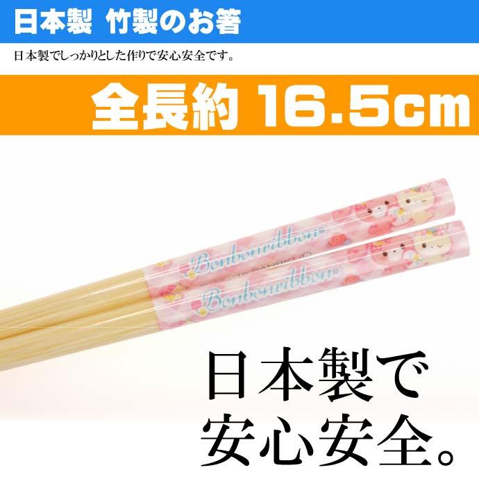 ぼんぼんりぼん 竹製 お箸 滑り止め加工済み