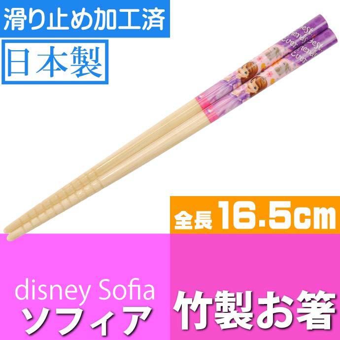 ディズニー ソフィア 竹製 お箸 滑り止め加工済み