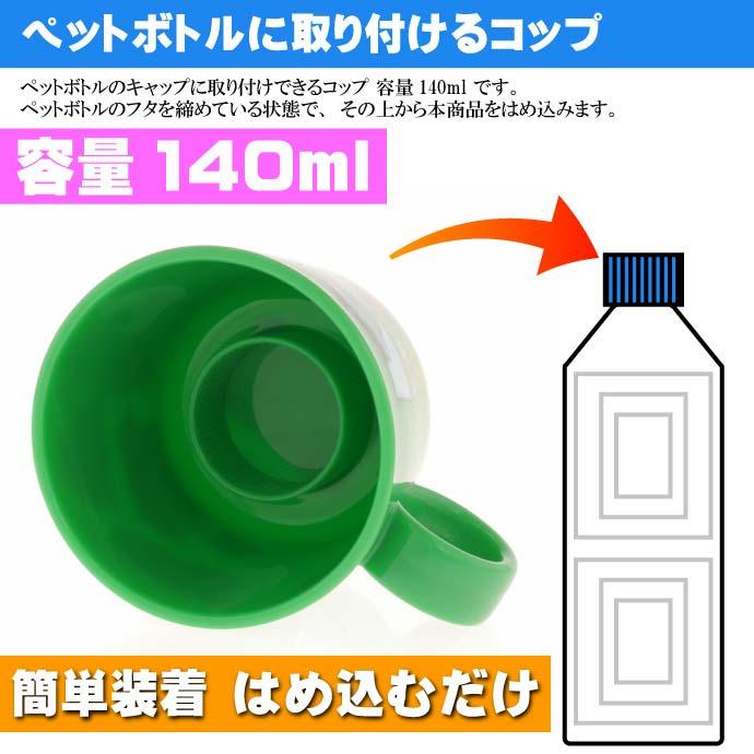 トミカ ペットボトルキャップ コップ 水筒に変身