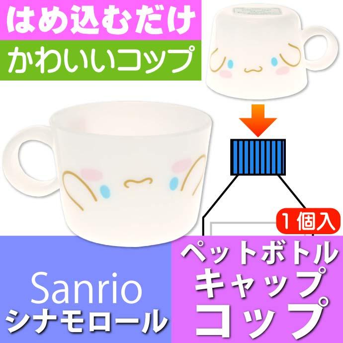 サンリオ シナモロール ペットボトルキャップ コップ