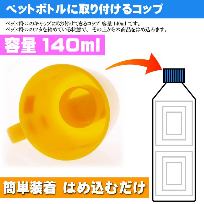 ぐでたま ペットボトルキャップ コップ 水筒に変身