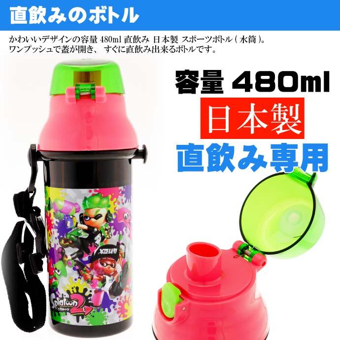 食洗機OK 直飲みボトル 水筒 PSB5SAN