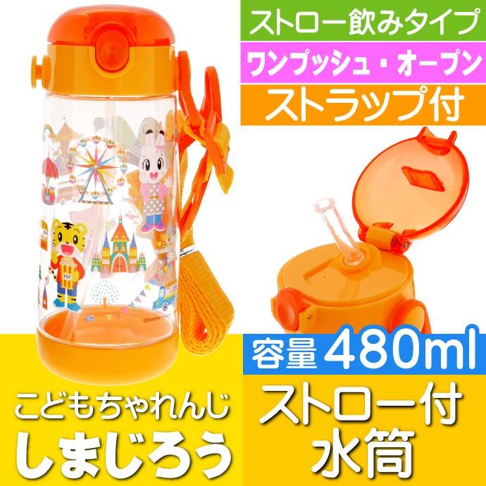 ストロー付ボトル 480ml 水筒
