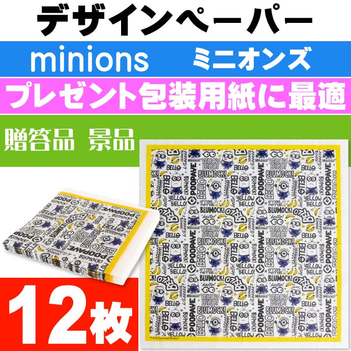ミニオン デザインペーパー 12枚入り