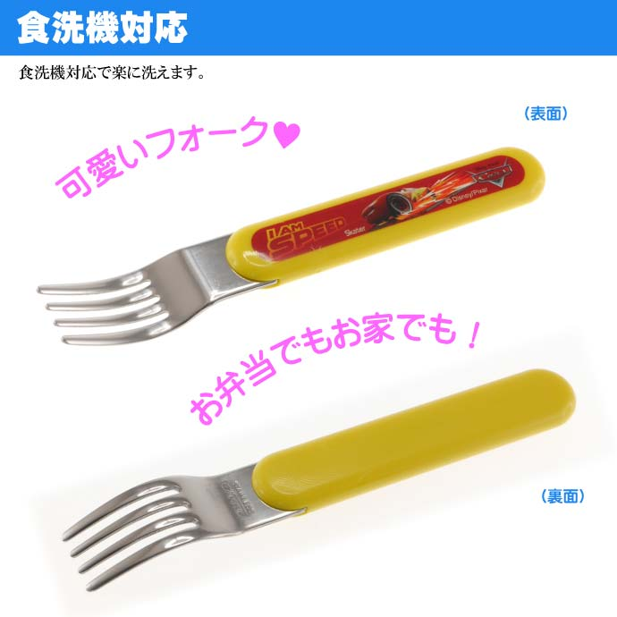フォーク 入園入学グッズ