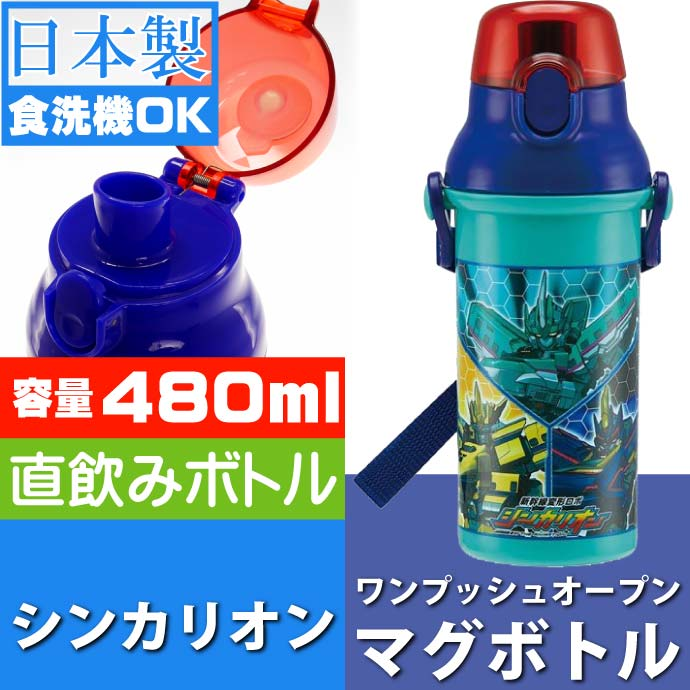 食洗機OK 直飲みボトル 水筒