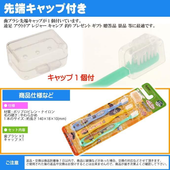 おしりたんてい 歯ブラシ 3個入り 乳歯期用