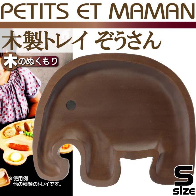 PETITS ET MAMAN木製トレイ