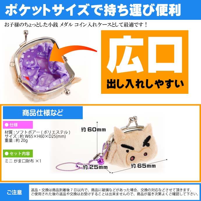クレヨンしんちゃん プチがま口財布 コインケース