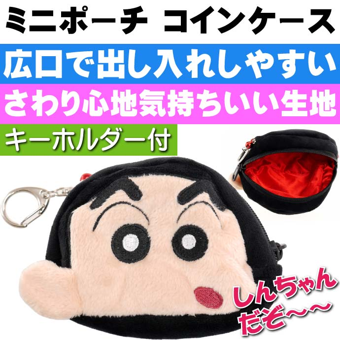クレヨンしんちゃん ミニポーチ 財布 キーリング付