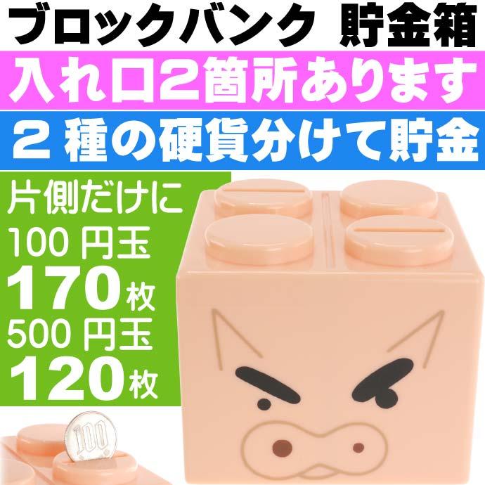 クレヨンしんちゃん 貯金箱 ブロックバンク