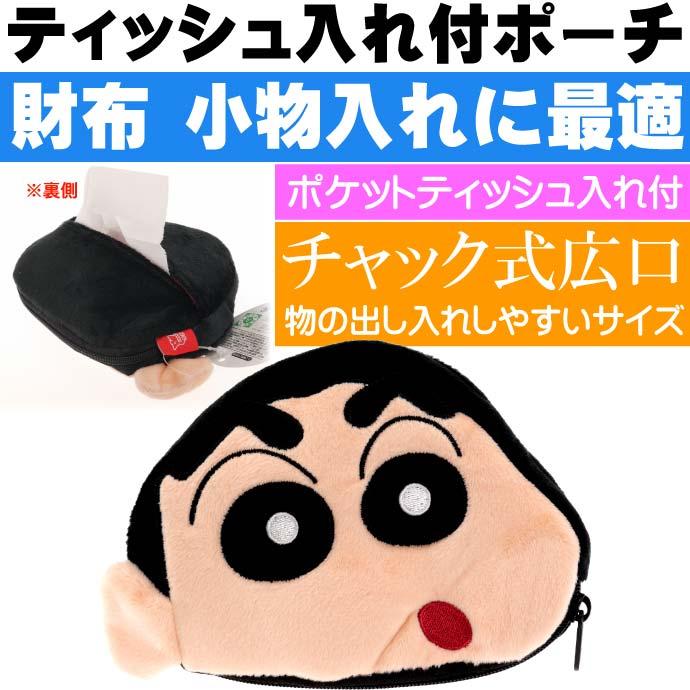 クレヨンしんちゃん ティッシュポーチ