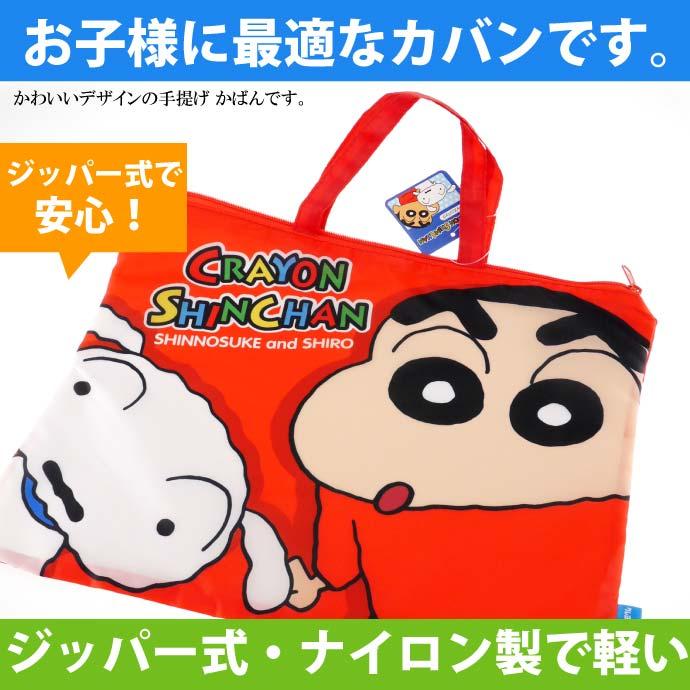 クレヨンしんちゃん 愛犬 シロ レッスンバッグ かばん