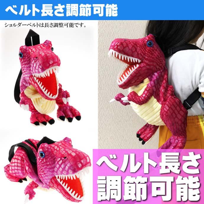 恐竜ぬいぐるみ リュックサック