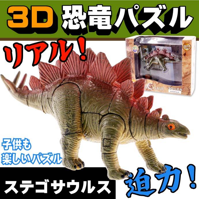 3Dパズル恐竜 組み立てて楽しいおもちゃ