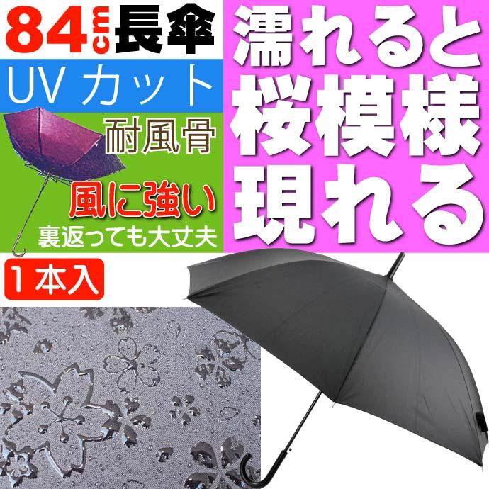 風に強い 傘 水に濡れると桜模様が現れる