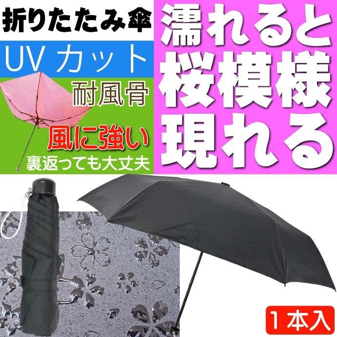 風に強い 折りたたみ傘 水に濡れると桜模様が現れる