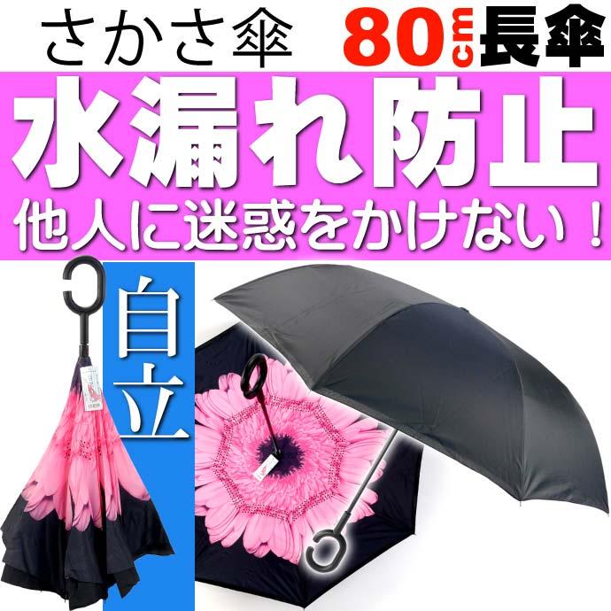 さかさ傘 内側が花柄模様 かさ 全長約80cm