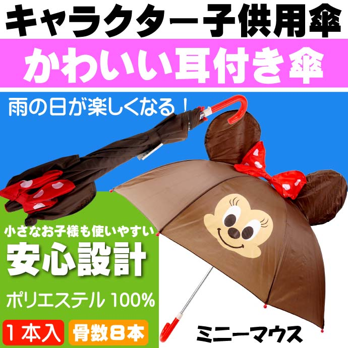 子供傘 かわいい耳付
