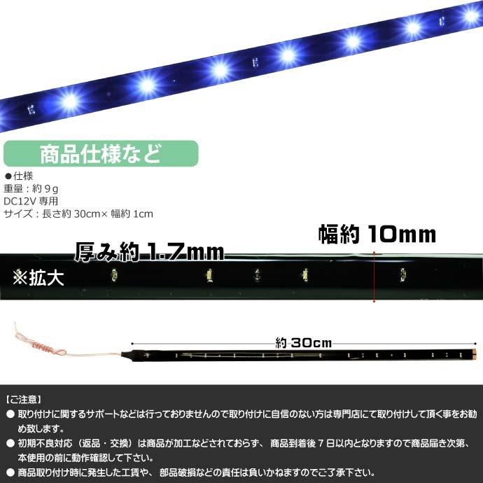 LEDテープ12連★30cm 正面発光 防水 切断可能