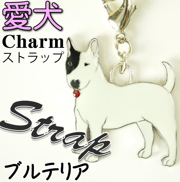 ブルテリア 愛犬ストラップ金属チャーム Ad027