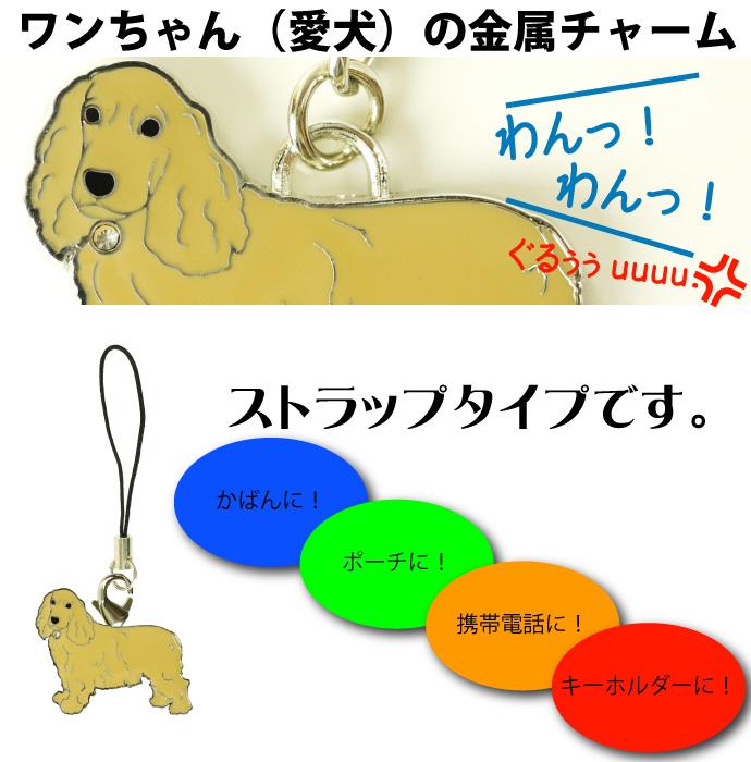 イングリッシュコッカースパニエル茶 愛犬ストラップ金属チャーム Ad039