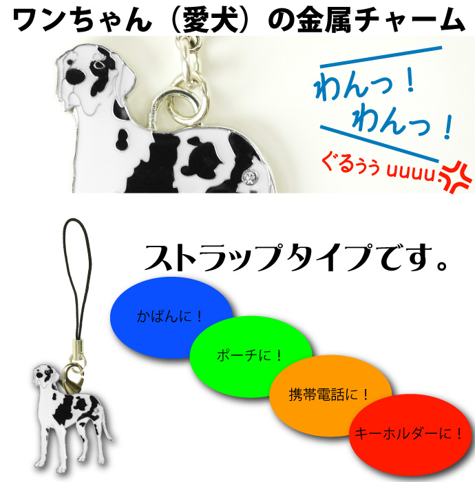 グレートデーン白黒  愛犬ストラップ金属チャーム Ad047