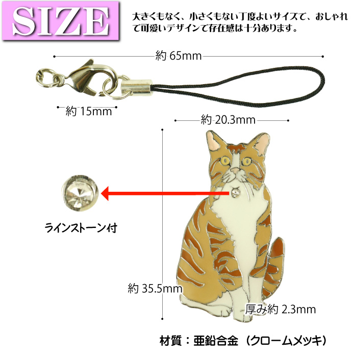 斑+トラ 茶 愛猫ストラップ金属チャーム Ad107