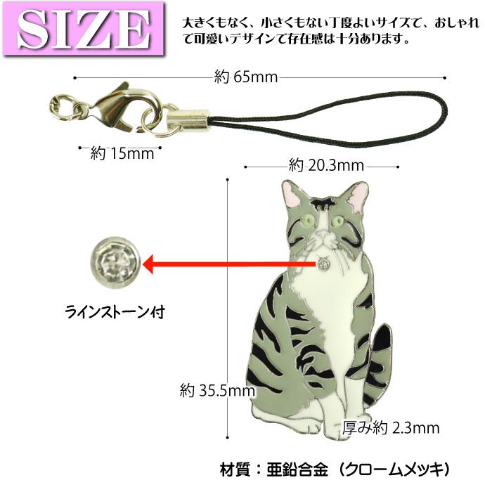 斑+トラ 黒 愛猫ストラップ金属チャーム Ad108
