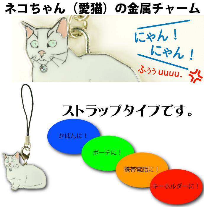 マンチカン白 愛猫ストラップ金属チャーム Ad114