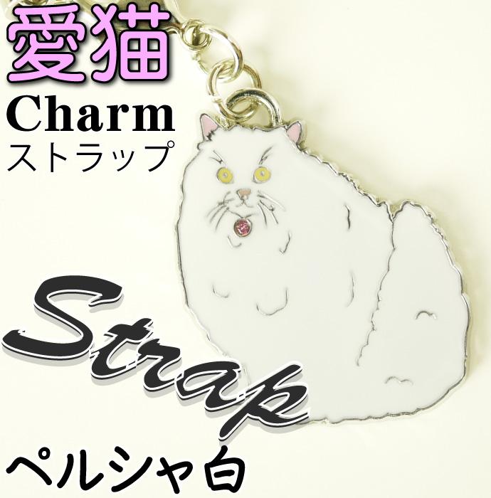 ペルシャ白 愛猫ストラップ金属チャーム Ad117