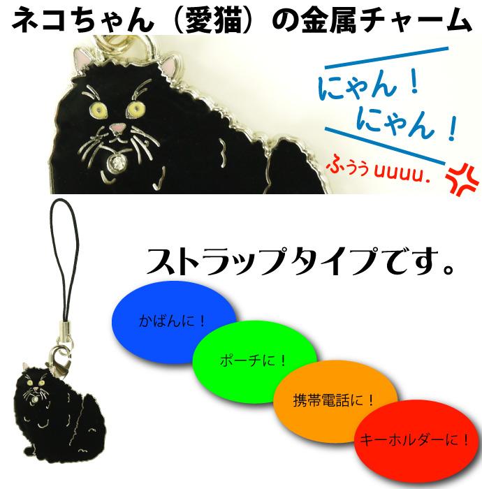 ペルシャ黒 愛猫ストラップ金属チャーム Ad118