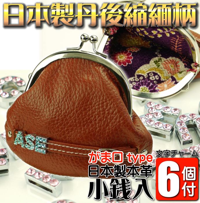 がまぐちコインケース 小銭入れ 日本製本革 文字チャーム6個付き