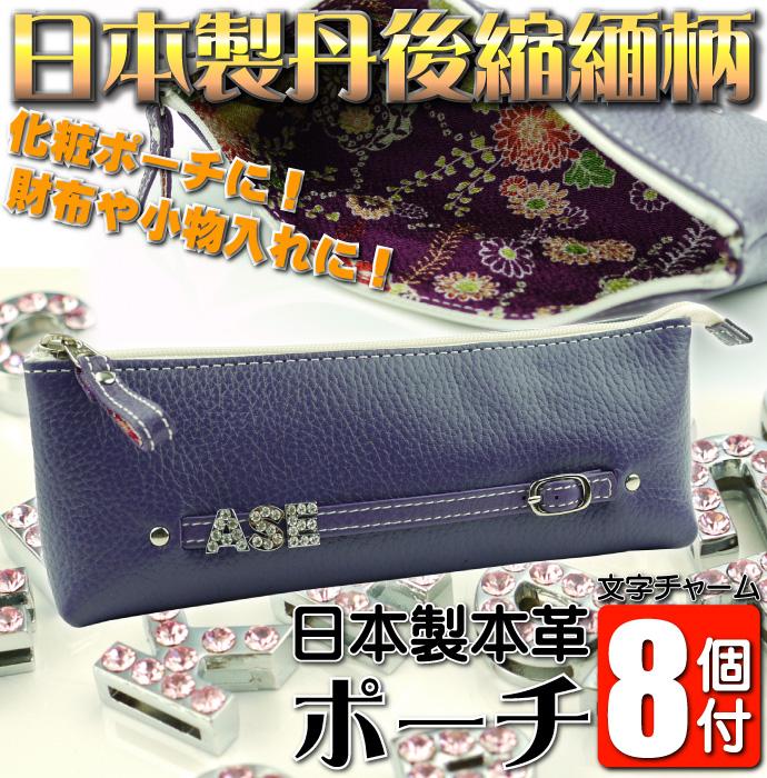 ポーチ小物入 日本製本革筆箱財布化粧ポーチ チャーム8個付