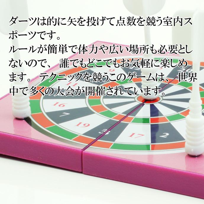 ダーツトラベルゲーム ゲームはふれあいマグネット式 Ag004