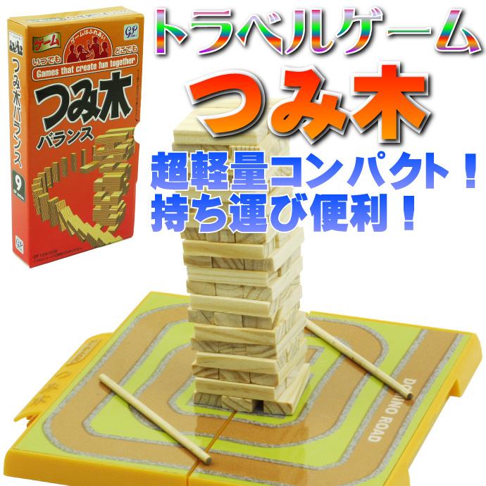 つみ木バランストラベルゲーム ゲームはふれあいコンパクトAg009