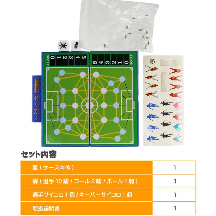サッカートラベルゲーム ゲームはふれあいマグネット式 Ag010
