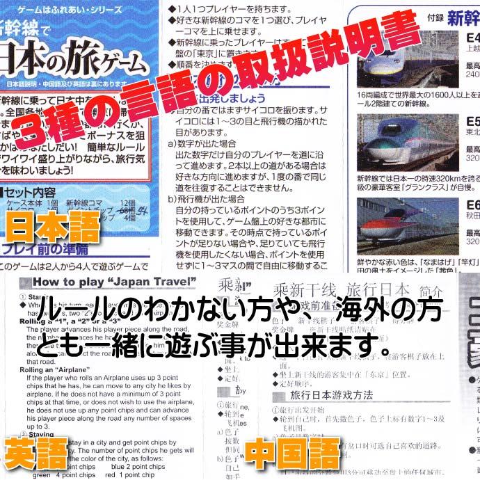 新幹線で日本の旅ゲームトラベルゲーム ゲームはふれあい Ag014