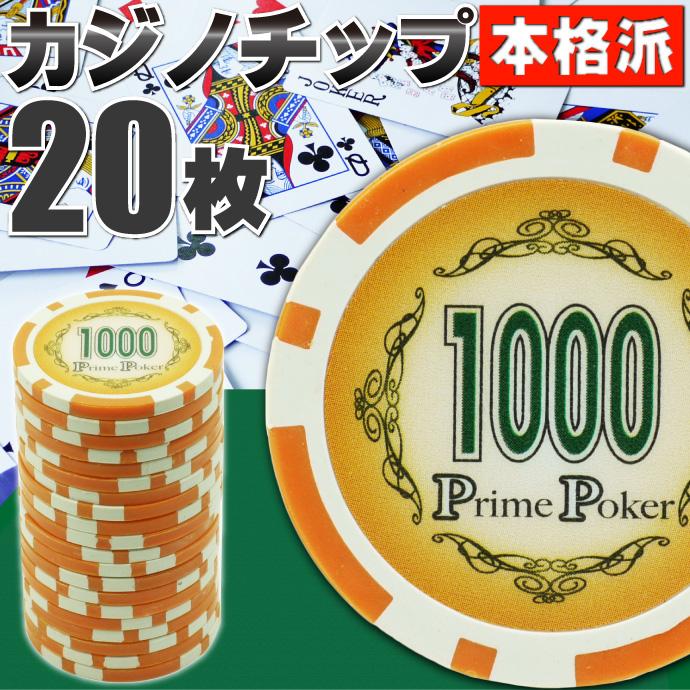 本格カジノチップ1000が20枚 プライムポーカールーレット Ag027