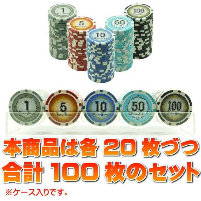 本格カジノチップ100枚セットA プライムポーカールーレット Ag029