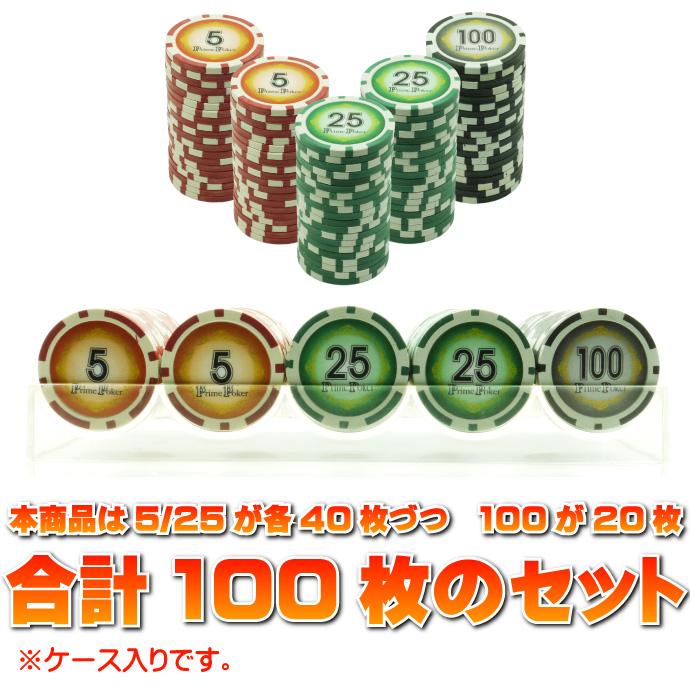 本格カジノチップ100枚セットB プライムポーカールーレット Ag030