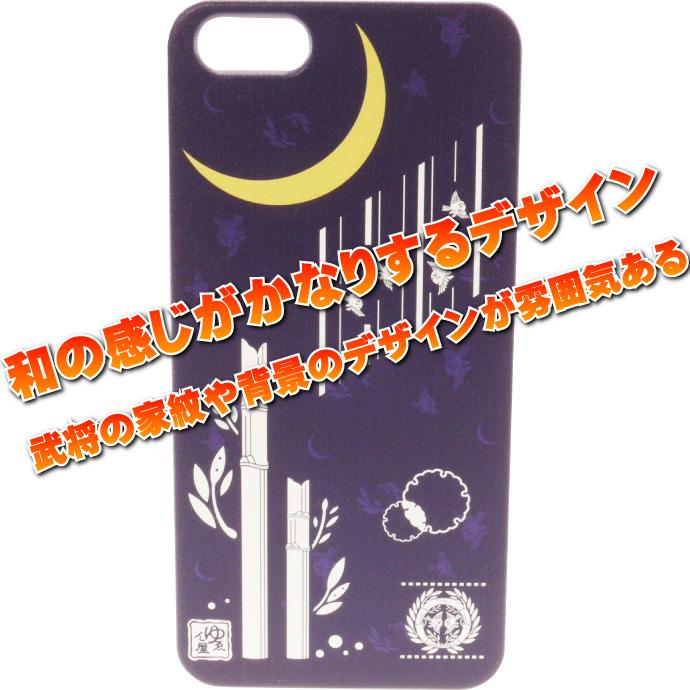 武将 家紋入iPhone5/5Sケース